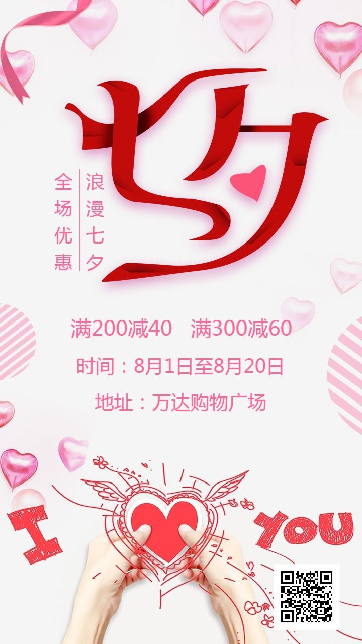 浪漫七夕情人节宣传促销海报