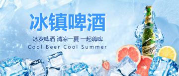冰镇啤酒扁平简约风餐饮行业促销宣传公众号封面