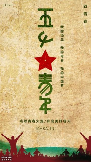 五四青年节海报54青年节复古海报