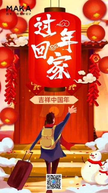 红色中国风喜庆春运回家过年手机海报