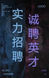 蓝色时尚酷炫招聘宣传H5