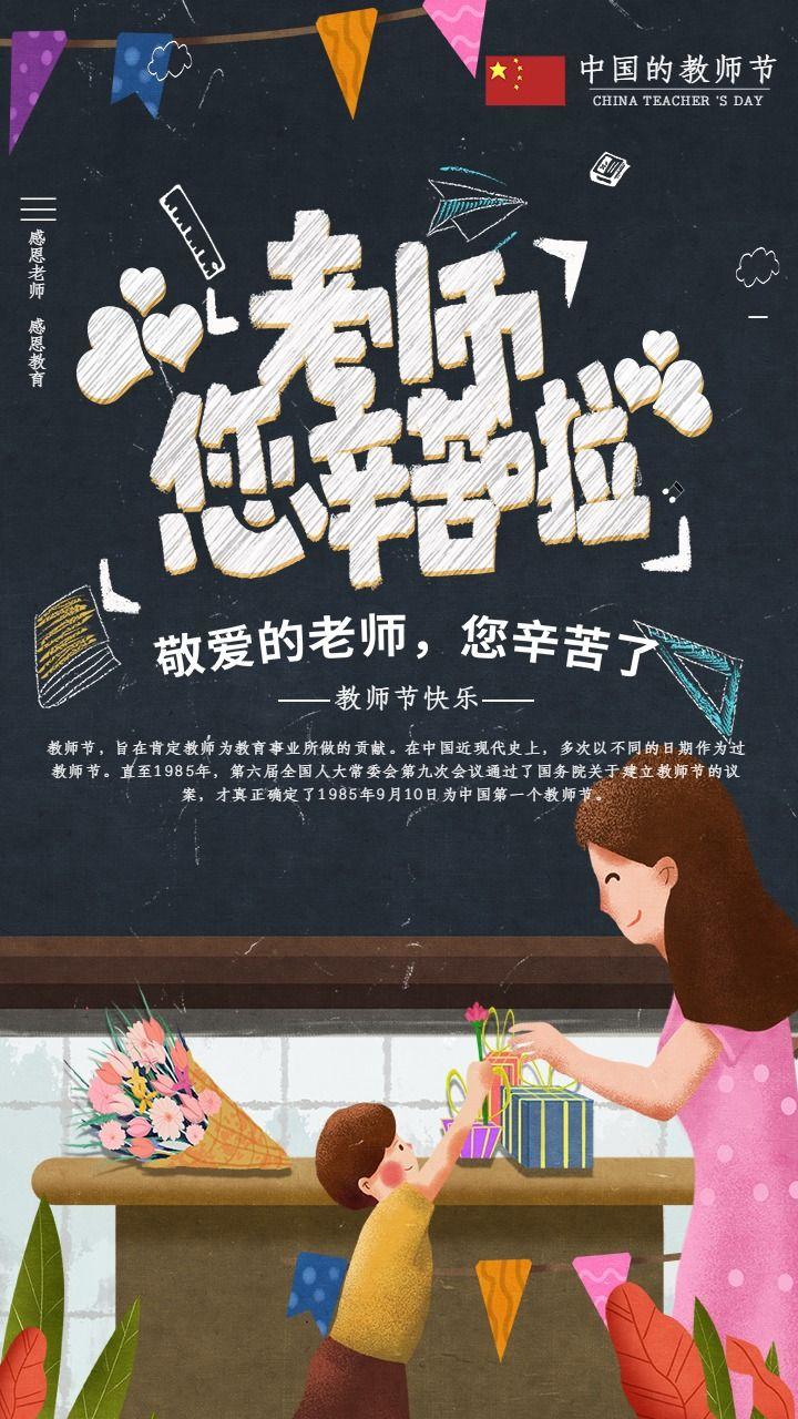卡通插画教师节宣传海报