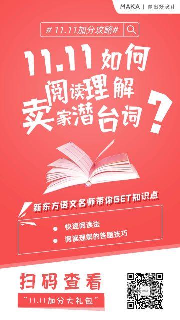简约风格教育行业课程促销宣传海报