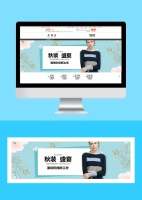 清新文艺女装服饰电商banner