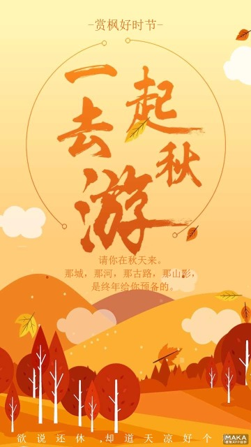 一起去秋游宣传海报金黄色枫叶唯美风格