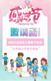 感恩节 幼儿园 亲子运动会 节日活动 亲子活动 趣味运动会 学校活动