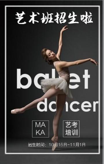黑色文艺芭蕾舞培训班招生宣传翻页H5