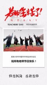 教师节贺卡教师节祝福海报