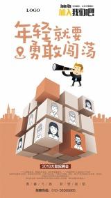 创意卡通炫酷魔方招聘年轻就要勇敢闯企业招聘公司校园招聘宣传海报