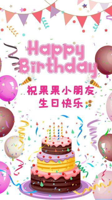 生日快乐祝福卡通海报