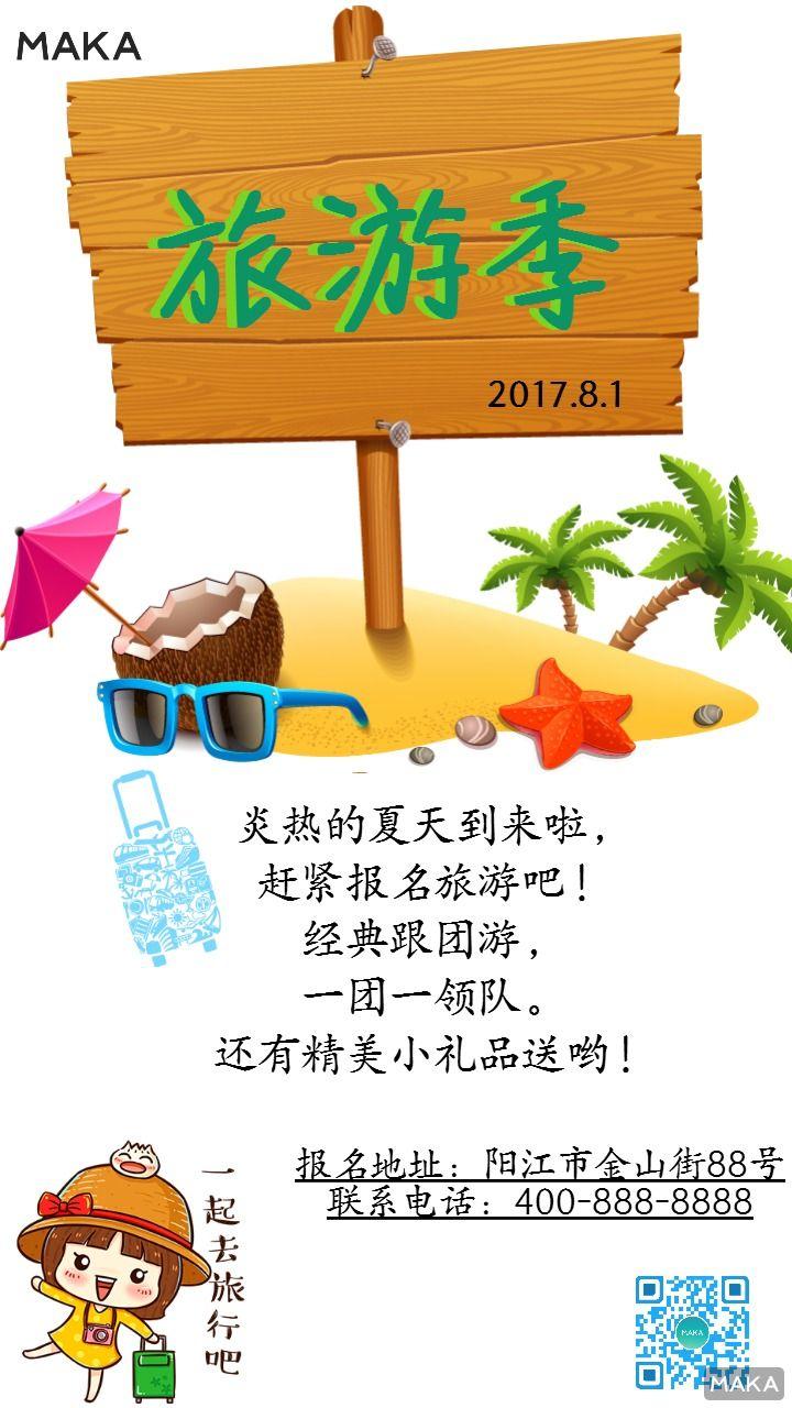 旅游团宣传海报