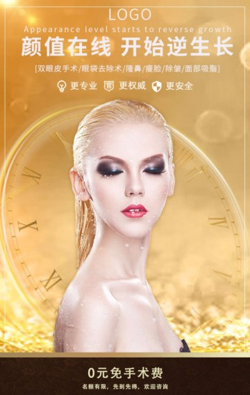美容医疗整形机构活动项目宣传