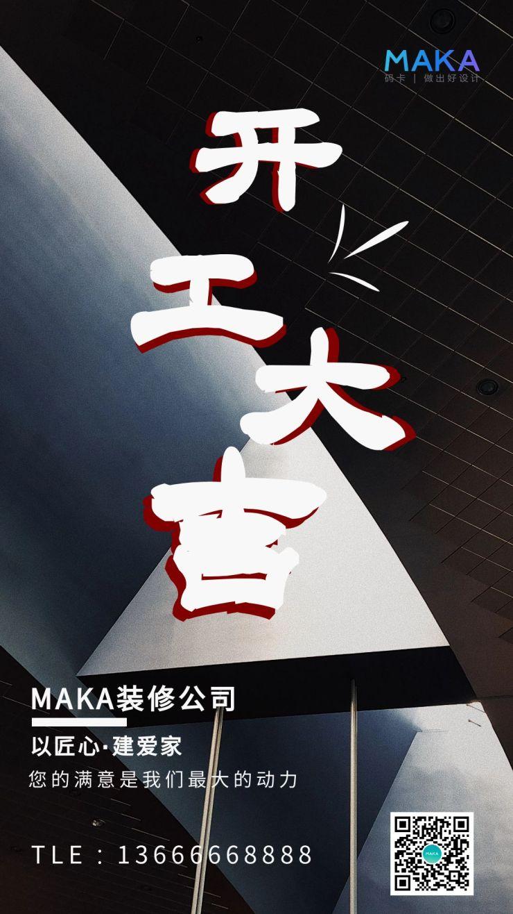 开工大吉摄影风装修公司宣传手机海报