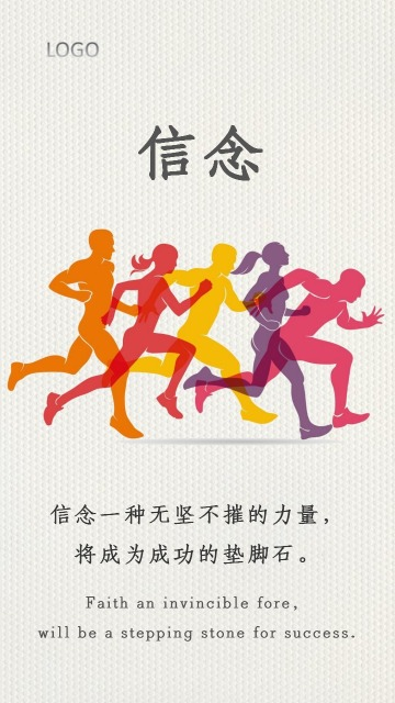 【21】中英文多彩简约企业文化励志团建海报-浅浅设计