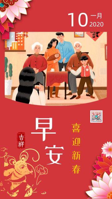 阖家团圆节日祝福日签朋友圈打卡海报