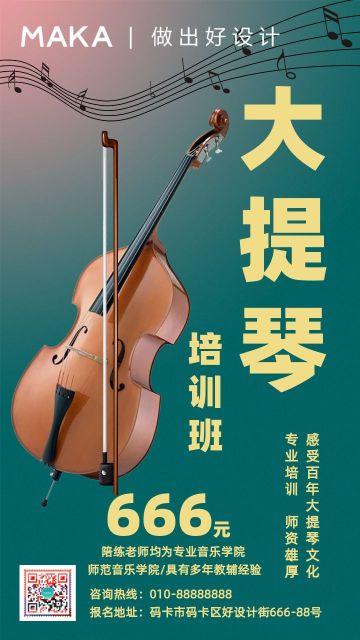 绿色简约大提琴培训班招生手机海报