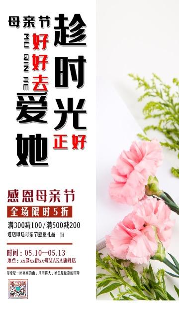 时尚简约白色母亲节产品促销活动活动宣传海报