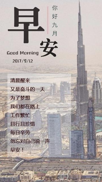 企业电商微商励志早安