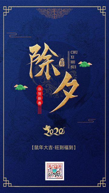 红色简约清新设计风格中国传统节日鼠年除夕祝福宣传海报