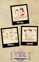 复古创意六一儿童节童年记忆祝福回忆相册自媒体宣传