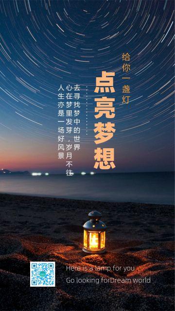 蓝色小清新励志宣传海报