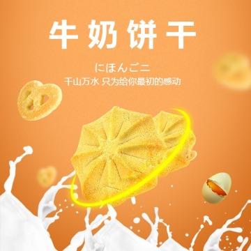 牛奶饼干百货零售食品促销简约清新电商商品主图