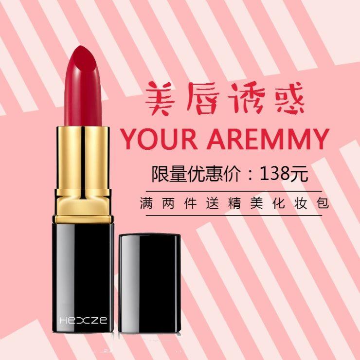 淘宝天猫化妆品口红促销宣传电商主图