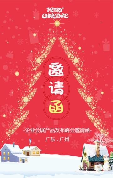 圣诞企业邀请函新品发布会宣传活动