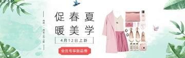 水彩风电商服装春装上新大卖banner