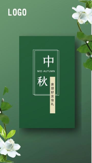 绿色简约中秋节节日宣传手机海报