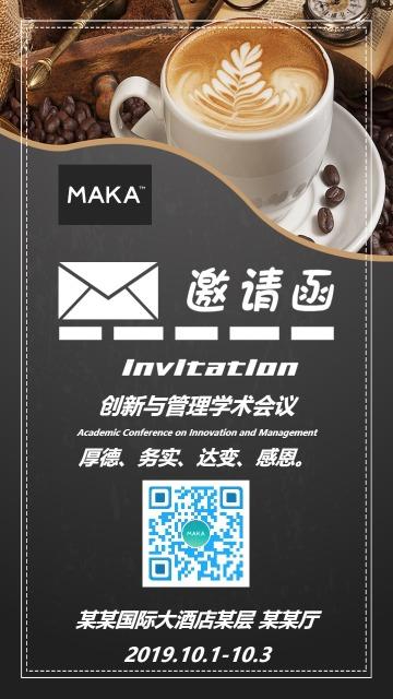 咖啡厅简约扁平企事业单位会议邀请海报