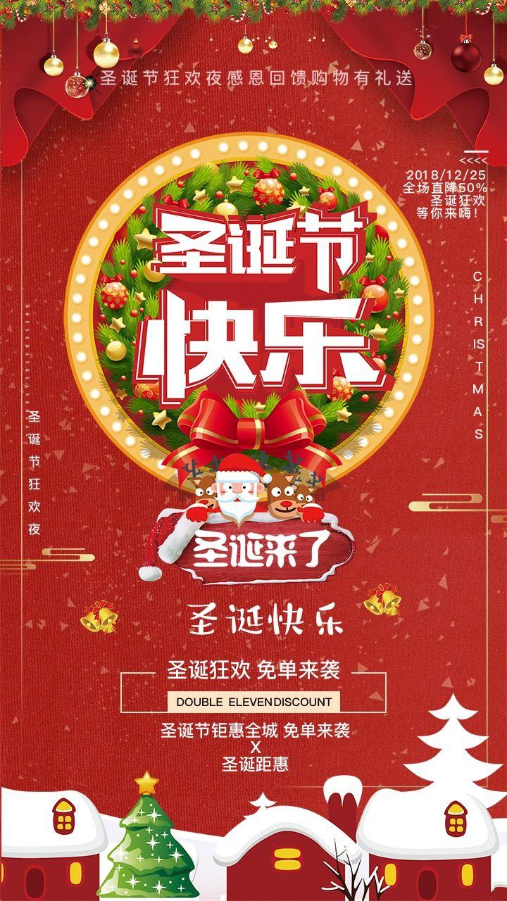 2018圣诞节狂欢商场店铺活动、适用于各类圣诞促销活动