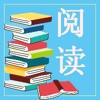 好书推荐书评阅读分享话题互动活动宣传推广蓝色简约大气微信公众号封面小图通用