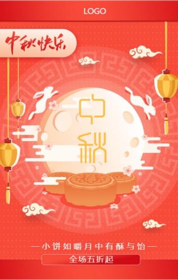 红色中国风浓情中秋节日促销H5模板