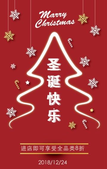 圣诞派对邀请函