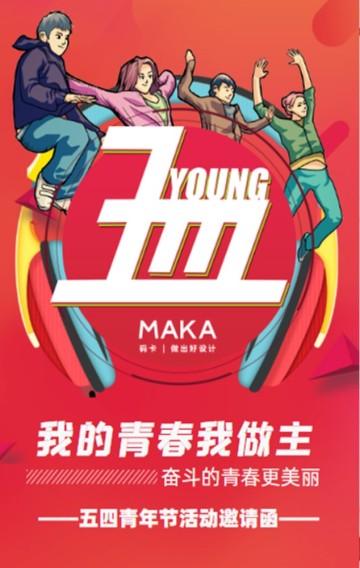 红色卡通风五四青年节表彰活动邀请函H5