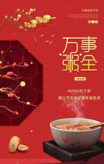 红色中式风格腊八节节日祝福习俗普及宣传翻页H5