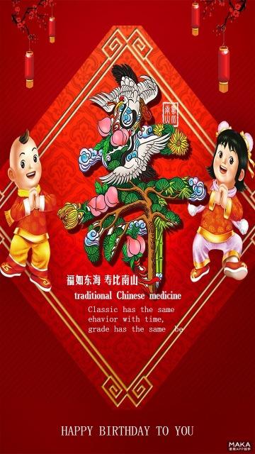 喜庆红色祝寿海报生日贺卡中国风