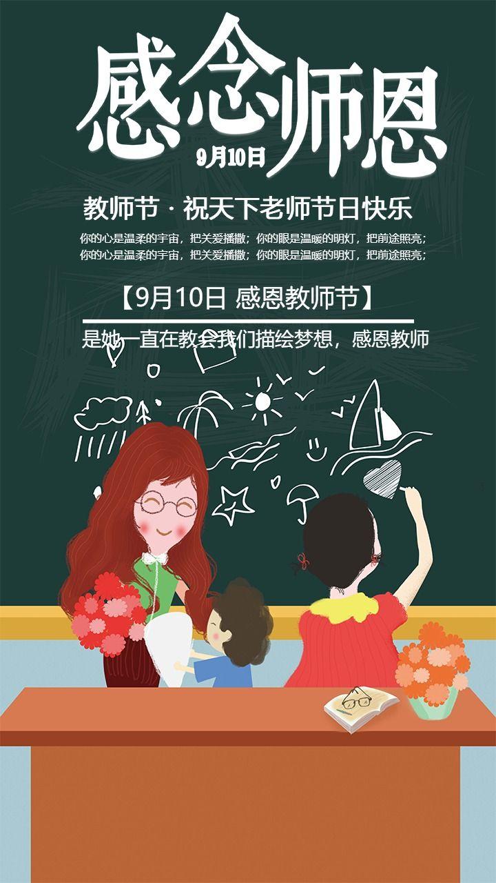 卡通手绘9月10日教师节 感念师恩