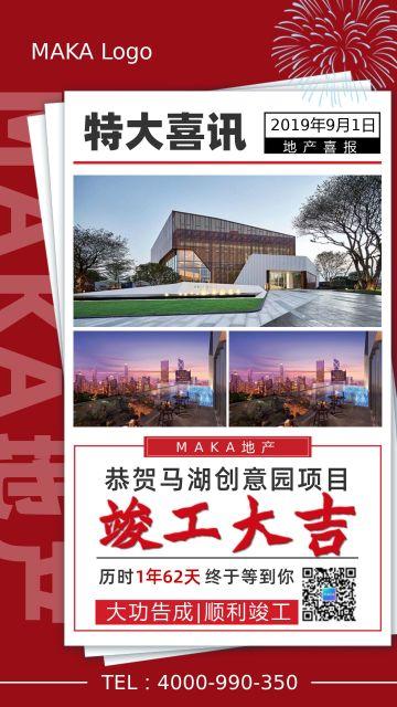 红色简约大气竣工大吉喜报物业地产家居行业喜报海报