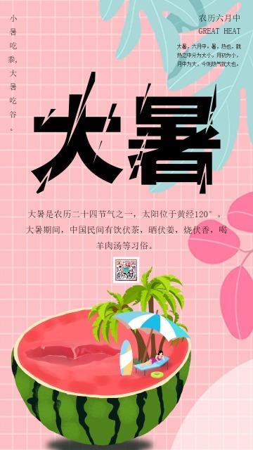粉色清新文艺中国传统二十四节气之大暑知识普及宣传海报
