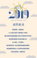 2019年新年年会邀请函