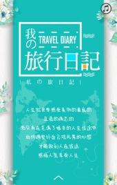 绿色小清新旅行相册个人相册手机海报