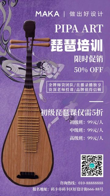 紫色国风琵琶培训招生宣传海报