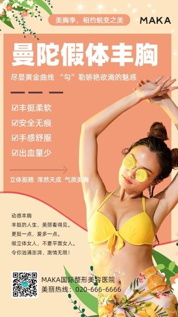 黄色时尚简约假体隆胸丰胸整形美容医美推广海报模板