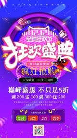 紫色炫酷双十二年终促销打折活动年末促销电商促销特卖手机海报