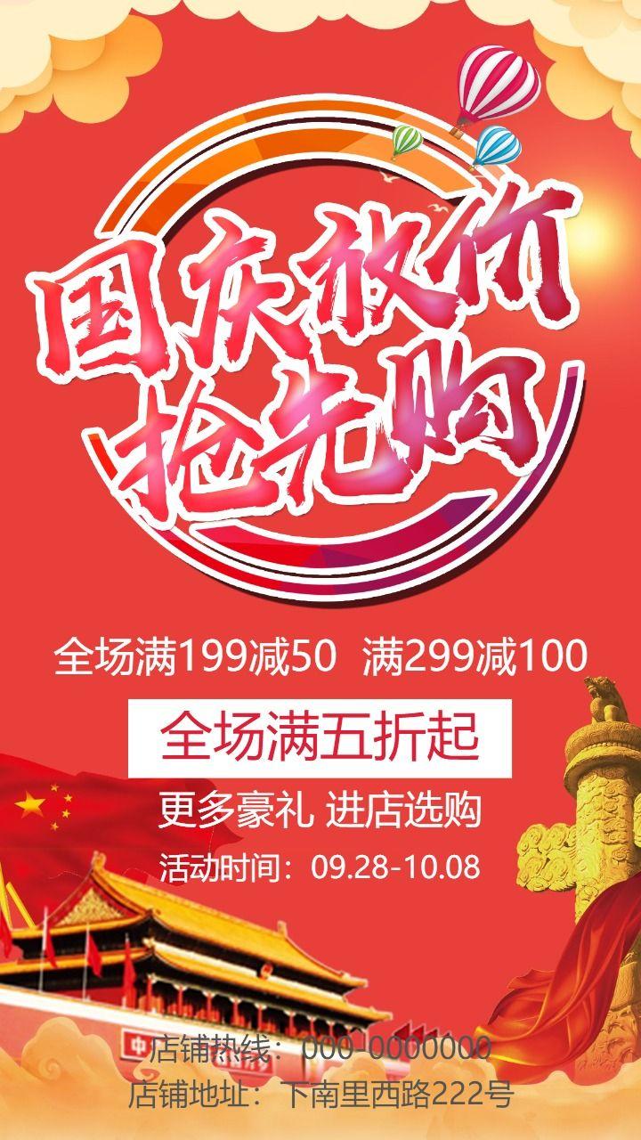 喜庆红色十一国庆节店铺促销活动