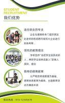 绿色扁平简约高校成人教育大专院校招生H5