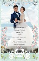 Tiffany小清新婚礼邀请函