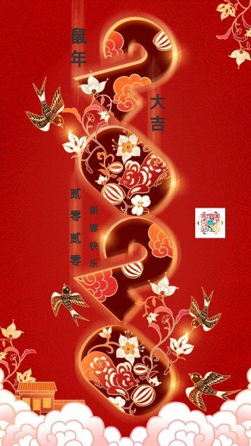 春节祝福海报除夕年夜饭过年好春节祝福海报模板